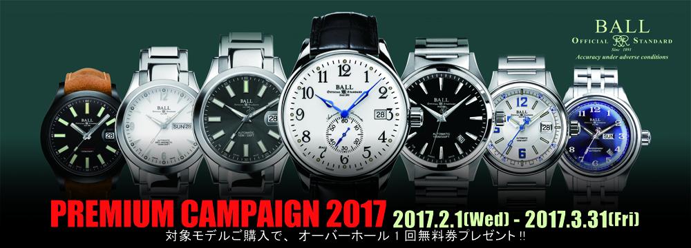 Premium Campaign 2017 Banner1000 360