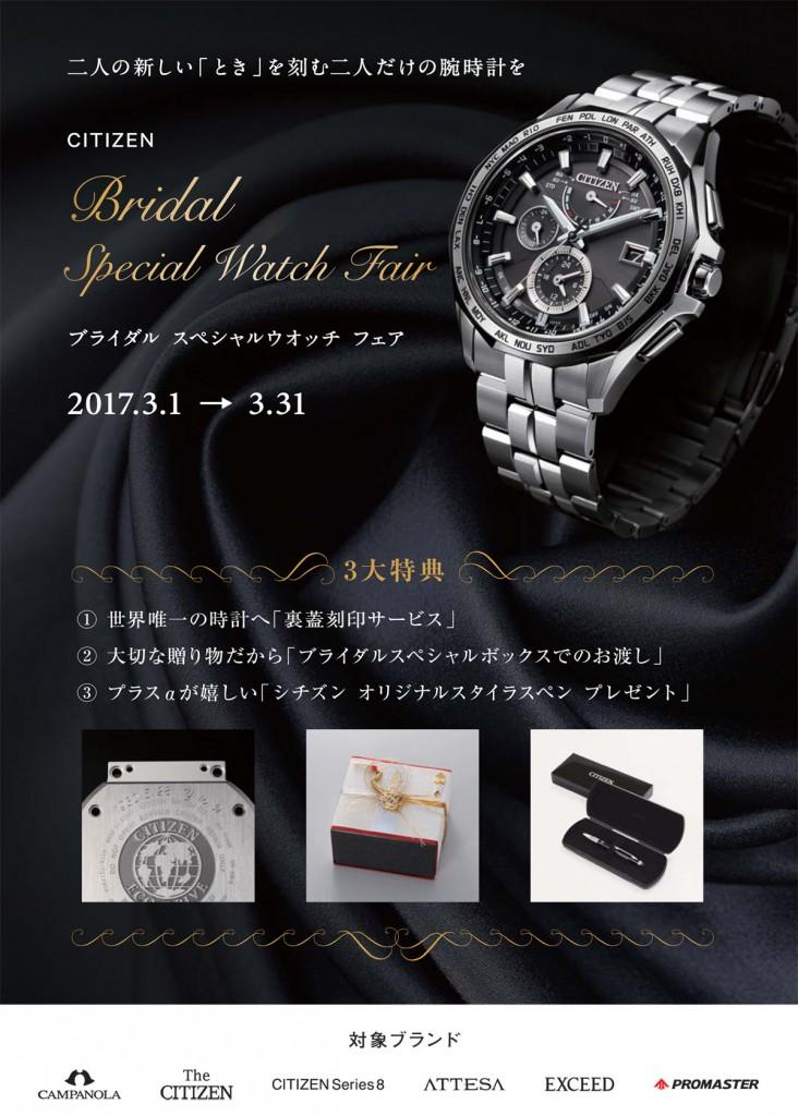 02_ヤマトヤBridalFair_B2.ai