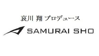samuraisho-1