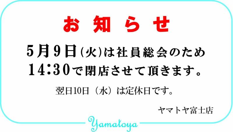 5月9日早仕舞い (800x453)