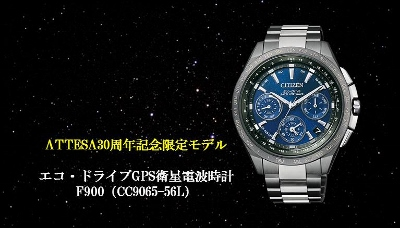 アテッサ30周年F900 (400x228)