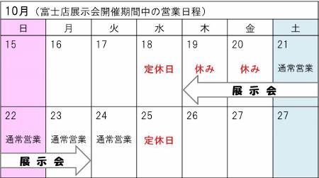 カレンダー (450x251)