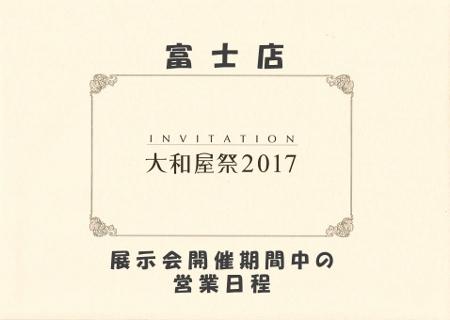 展示会営業日程表紙 (450x320)