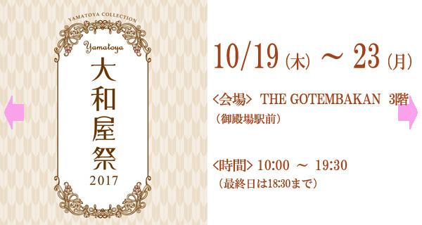 yamatoyasai2017600320