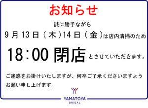 ヤマトヤ沼津店9月13日、14日営...