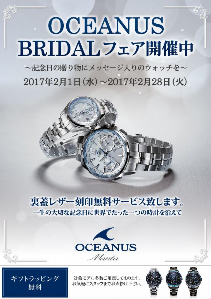 17年1月OCEANUSBRIDALフェア_ヤマトヤ様-02