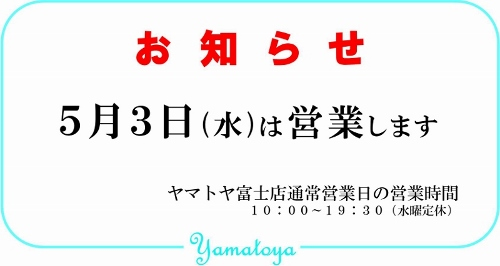 5月3日営業 (800x426) (500x266)