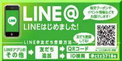 LINE (250x126)
