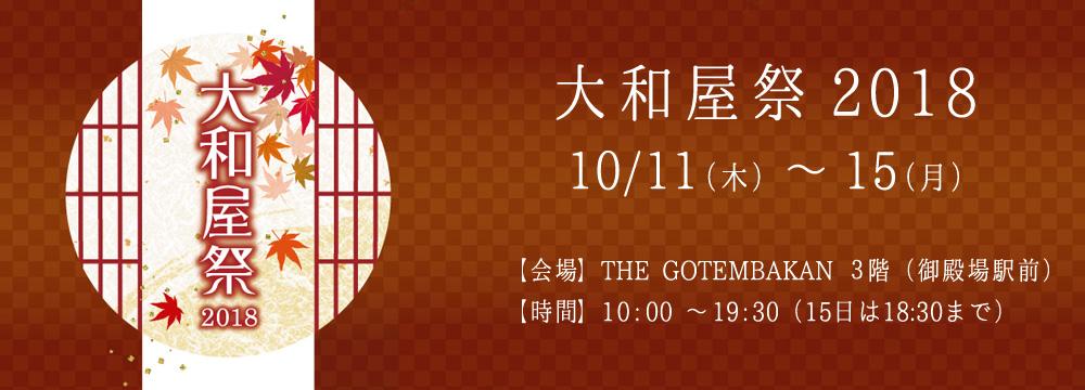 大和屋祭2018_1000360