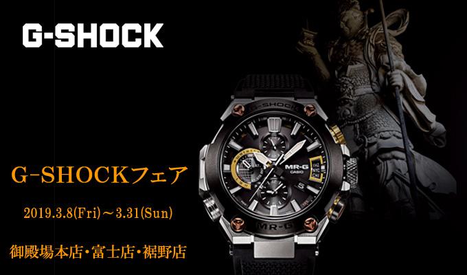 G-SHOCKフェアバナー