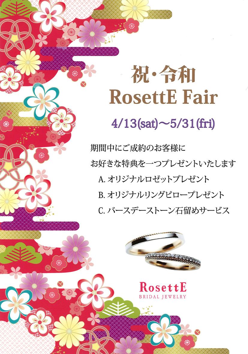 Rosette令和キャンペーン