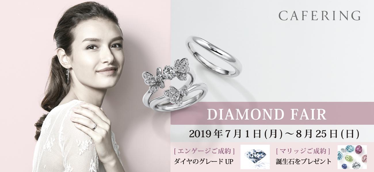 ダイヤモンドフェア_1300x600