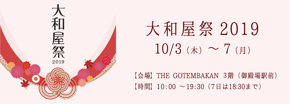 大和屋祭2019_1000360