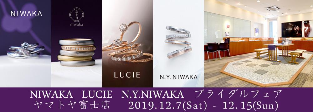 富士 201912NIWAKALUCIENYFair