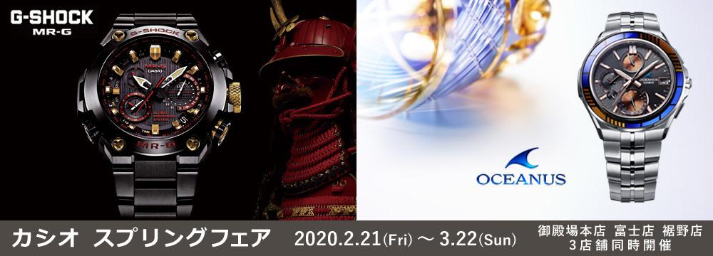 202002カシオスプリング1000360a