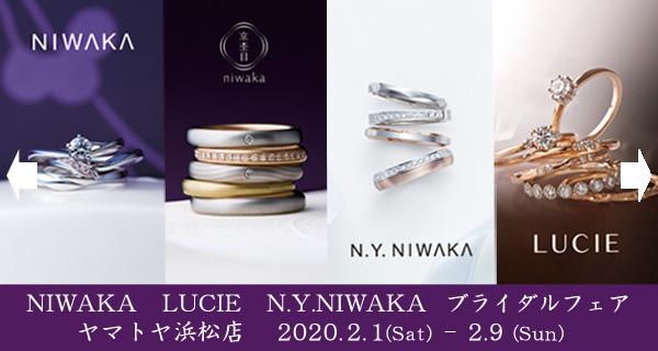 スマホサイズ NIWAKALUCIENYFair640320