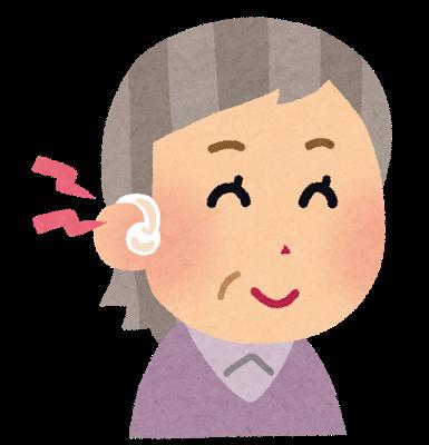 210105補聴器1